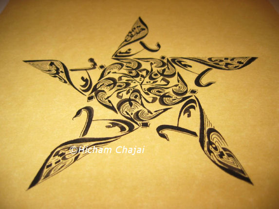 Tatouage torse ecriture zimg tribal pectoral photos et - Tatouage ecriture arabe ...